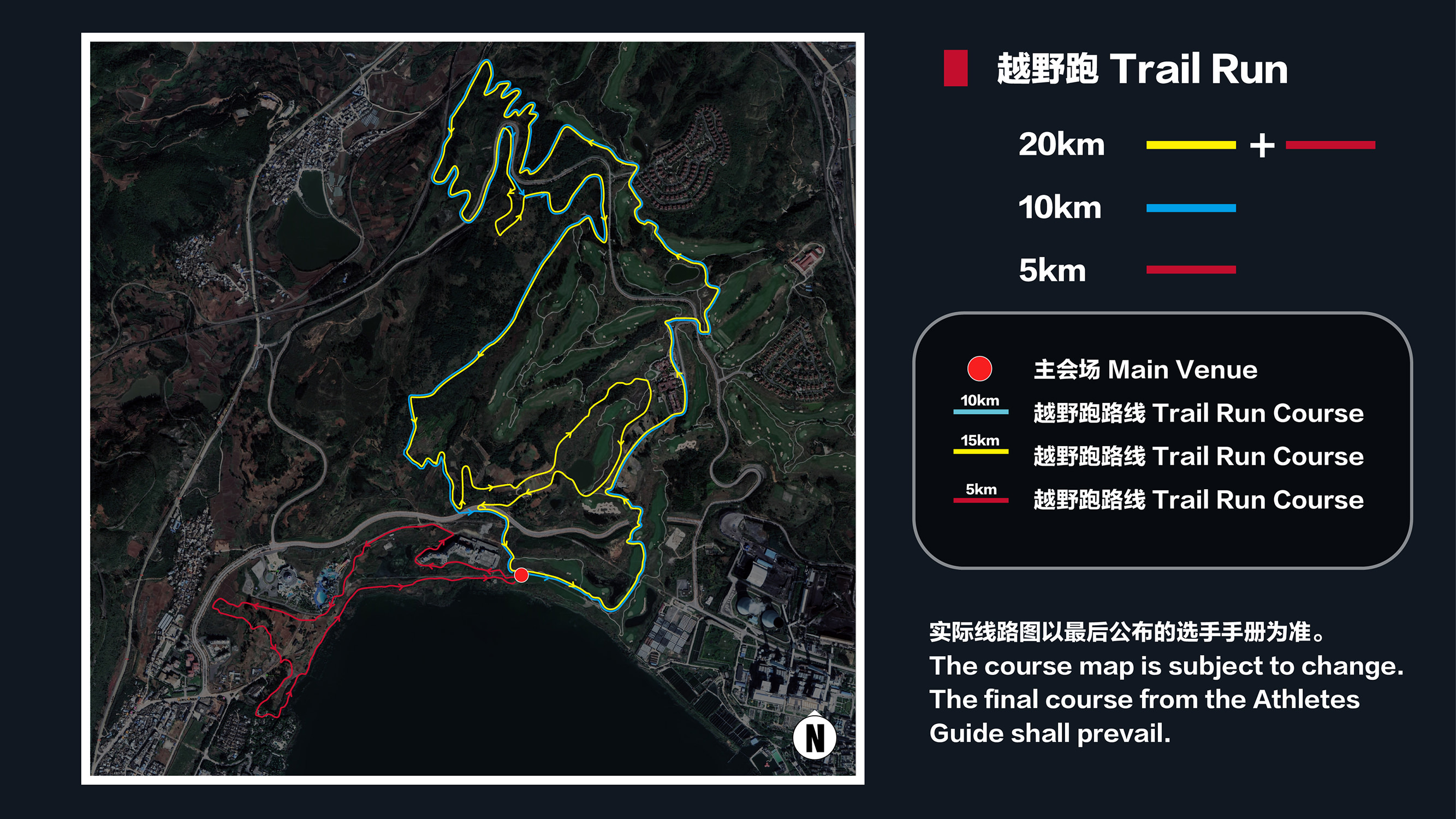 XTERRA Kunming Trail Run Map